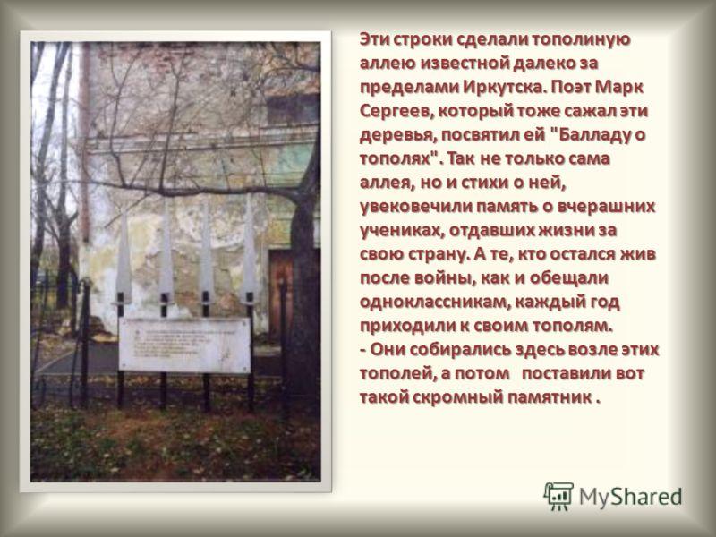 Эти строки сделали тополиную аллею известной далеко за пределами Иркутска. Поэт Марк Сергеев, который тоже сажал эти деревья, посвятил ей