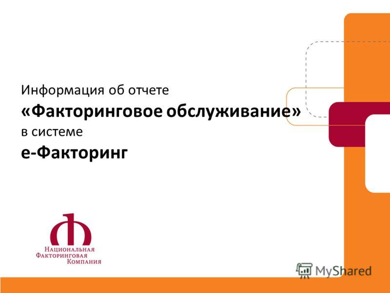 Информация об отчете «Факторинговое обслуживание» в системе е-Факторинг
