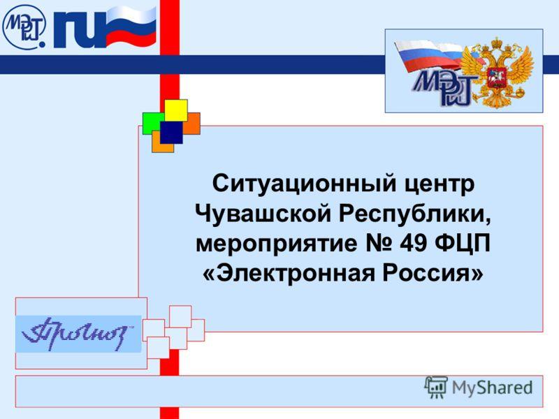 Ситуационный центр Чувашской Республики, мероприятие 49 ФЦП «Электронная Россия»