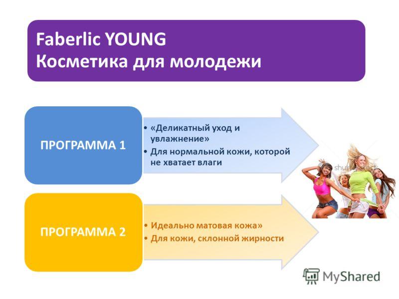 Faberlic YOUNG Косметика для молодежи «Деликатный уход и увлажнение» Для нормальной кожи, которой не хватает влаги ПРОГРАММА 1 Идеально матовая кожа» Для кожи, склонной жирности ПРОГРАММА 2