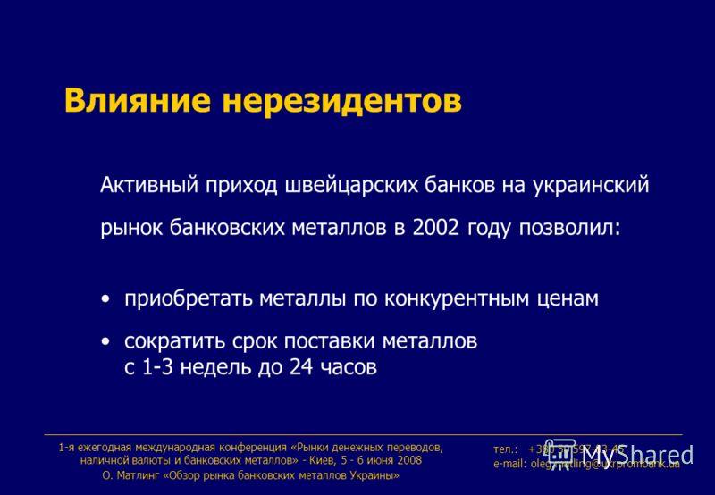 Активный приход швейцарских банков на украинский рынок банковских металлов в 2002 году позволил: приобретать металлы по конкурентным ценам сократить срок поставки металлов с 1-3 недель до 24 часов Влияние нерезидентов 1-я ежегодная международная конф