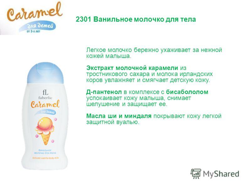 2301 Ванильное молочко для тела Легкое молочко бережно ухаживает за нежной кожей малыша. Экстракт молочной карамели из тростникового сахара и молока ирландских коров увлажняет и смягчает детскую кожу. Д-пантенол в комплексе с бисабололом успокаивает