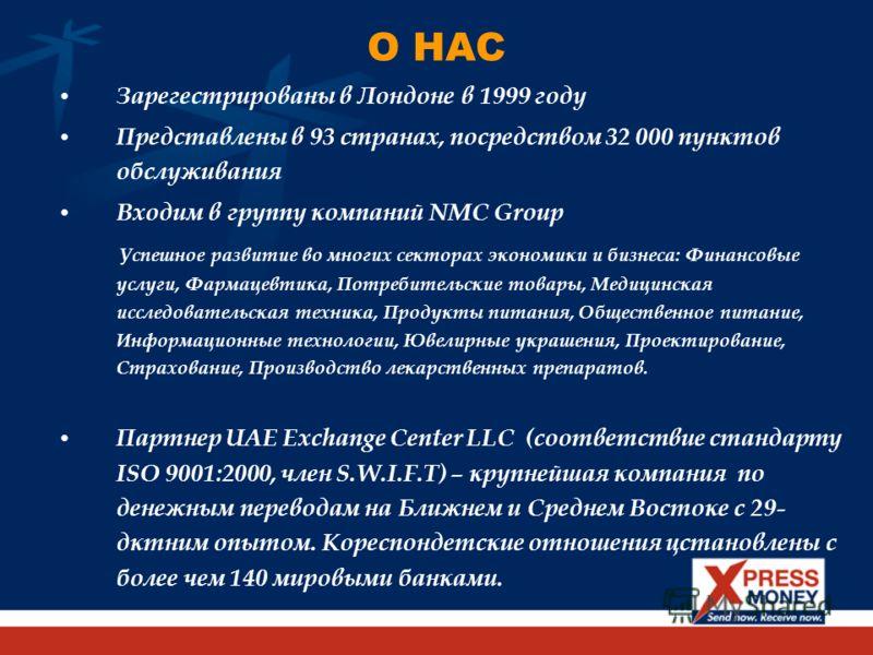 О НАС Зарегестрированы в Лондоне в 1999 году Представлены в 93 странах, посредством 32 000 пунктов обслуживания Входим в группу компаний NMC Group Успешное развитие во многих секторах экономики и бизнеса: Финансовые услуги, Фармацевтика, Потребительс