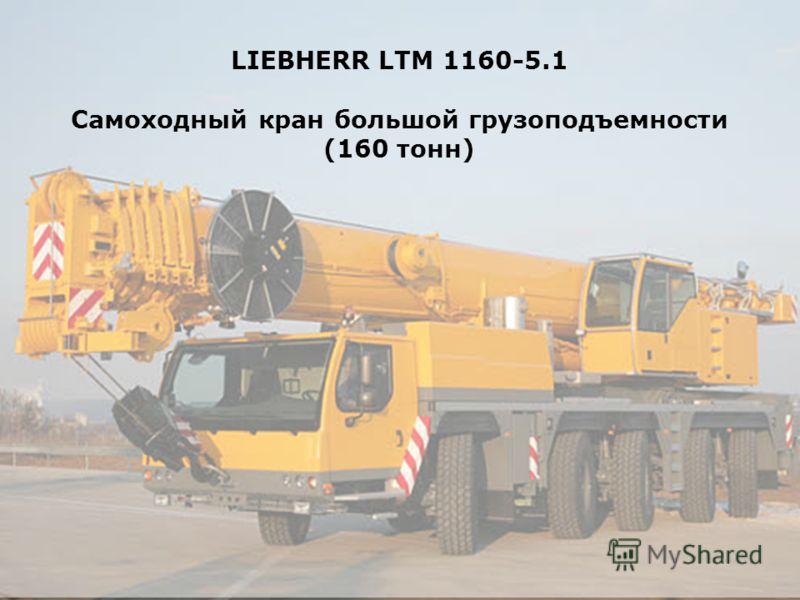 LIEBHERR LTM 1160-5.1 Самоходный кран большой грузоподъемности (160 тонн)