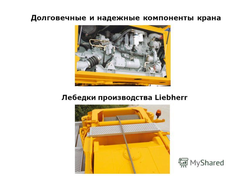 Долговечные и надежные компоненты крана Лебедки производства Liebherr