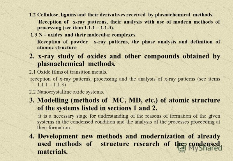 1.2 Cellulose, lignins and their derivatives received by plasnachemical methods. Reception of x-ray patterns, their analysis with use of modern methods of processing (see item 1.1.1 – 1.1.3). 1.3 N – oxides and their molecular complexes. Reception of