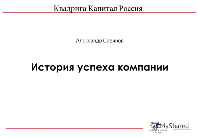 Квадрига Капитал Россия Александр Савинов История успеха компании