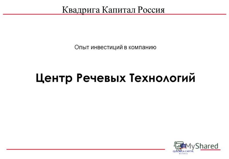 Квадрига Капитал Россия Опыт инвестиций в компанию Центр Речевых Технологий