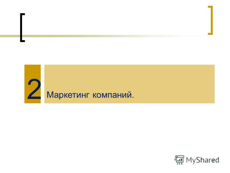9 2 Маркетинг компаний.