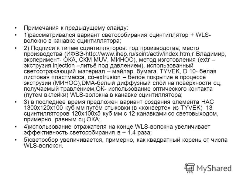 Примечания к предыдущему слайду: 1)рассматривался вариант светособирания сцинтиллятор + WLS- волокно в канавке сцинтиллятора; 2) Подписи к типам сцинтилляторов: год производства, место производства (ИФВЭ-http://www.ihep.ru/scint/activ/index.htm,г.Вла