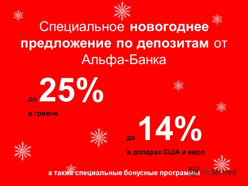 Специальное новогоднее предложение по депозитам от Альфа-Банка до 25% в гривне до 14% в доларах США и евро а также специальные бонусные программы
