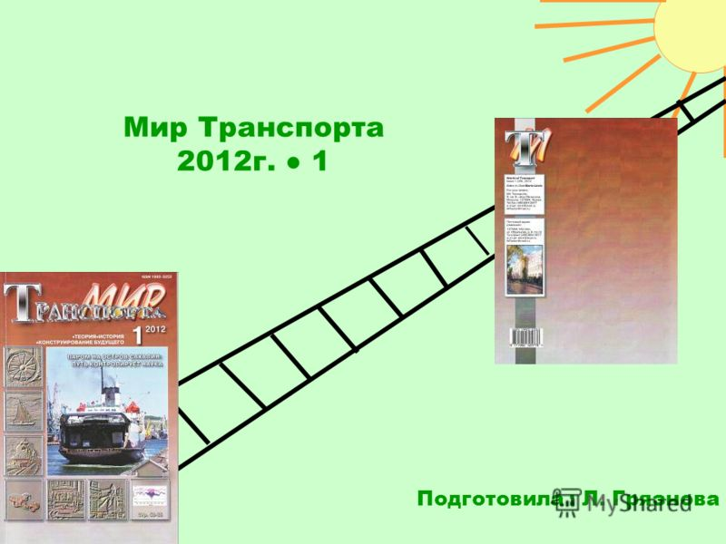 Мир Транспорта 2012г. 1 Подготовила : Л. Грязнова