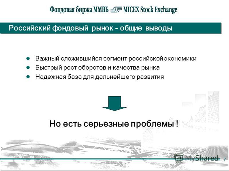 7 Российский фондовый рынок – общие выводы Важный сложившийся сегмент российской экономики Быстрый рост оборотов и качества рынка Надежная база для дальнейшего развития Но есть серьезные проблемы !