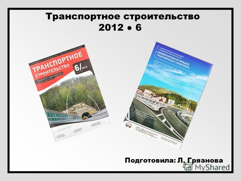 Транспортное строительство 2012 6 Подготовила: Л. Грязнова