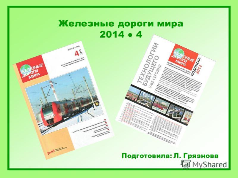 Подготовила: Л. Грязнова Железные дороги мира 2014 4