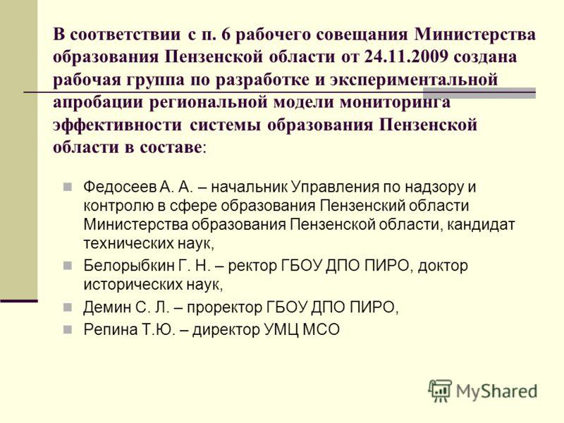 В соответствии с п. 6 рабочего совещания Министерства образования Пензенской области от 24.11.2009 создана рабочая группа по разработке и экспериментальной апробации региональной модели мониторинга эффективности системы образования Пензенской области