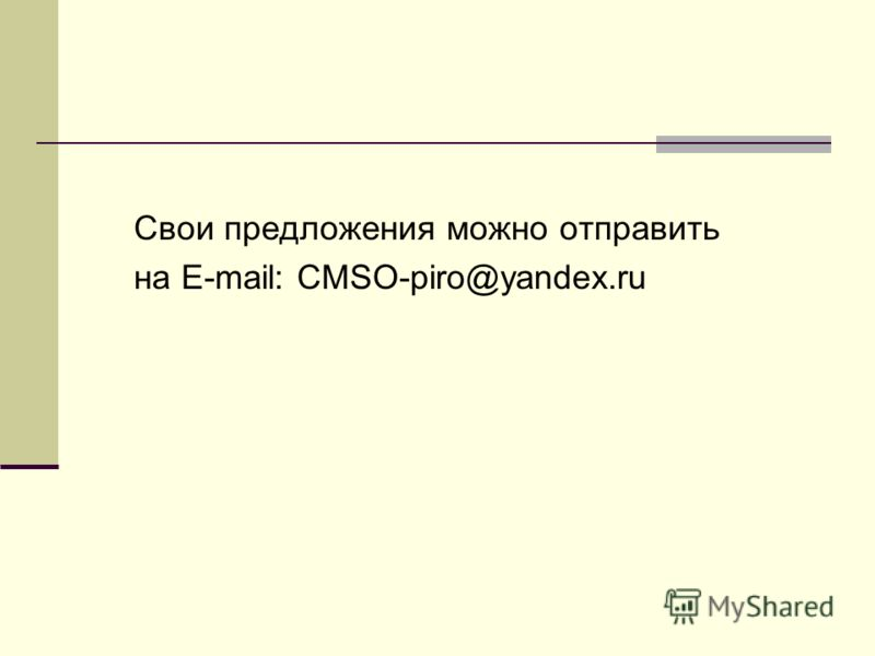 Свои предложения можно отправить на E-mail: CMSO-piro@yandex.ru