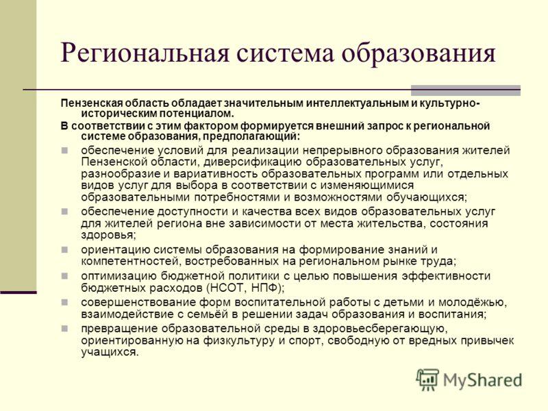 Региональная система образования Пензенская область обладает значительным интеллектуальным и культурно- историческим потенциалом. В соответствии с этим фактором формируется внешний запрос к региональной системе образования, предполагающий: обеспечени
