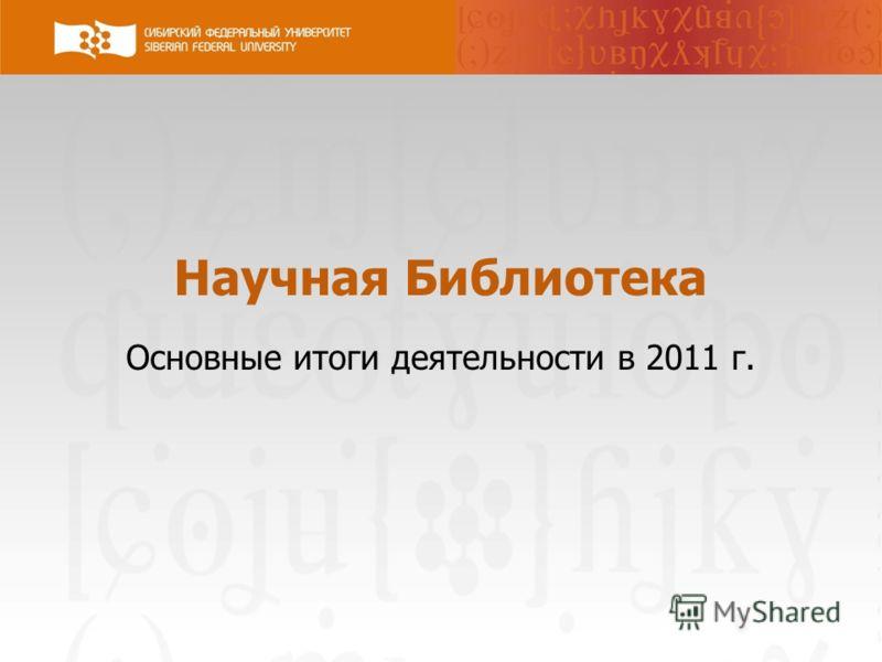 Научная Библиотека Основные итоги деятельности в 2011 г.