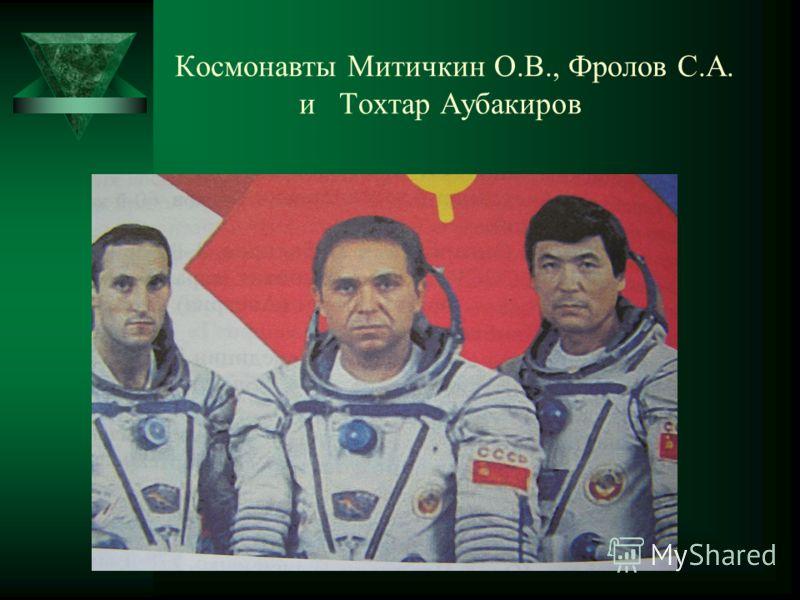 Космонавты Митичкин О.В., Фролов С.А. и Тохтар Аубакиров