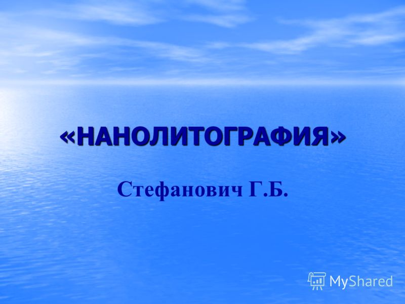 «НАНОЛИТОГРАФИЯ» Стефанович Г.Б.