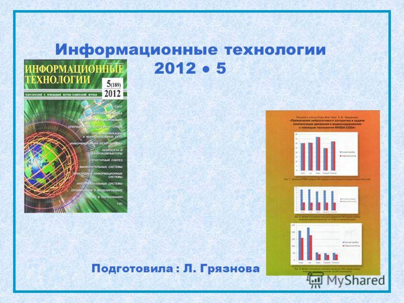 Информационные технологии 2012 5 Подготовила : Л. Грязнова