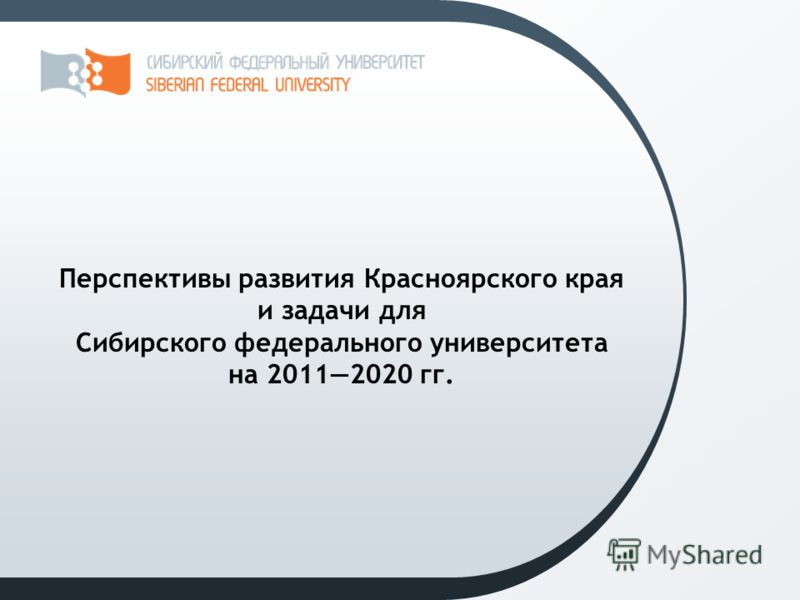 Перспективы развития Красноярского края и задачи для Сибирского федерального университета на 20112020 гг.