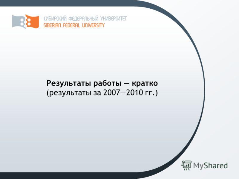 Результаты работы кратко (результаты за 20072010 гг.)