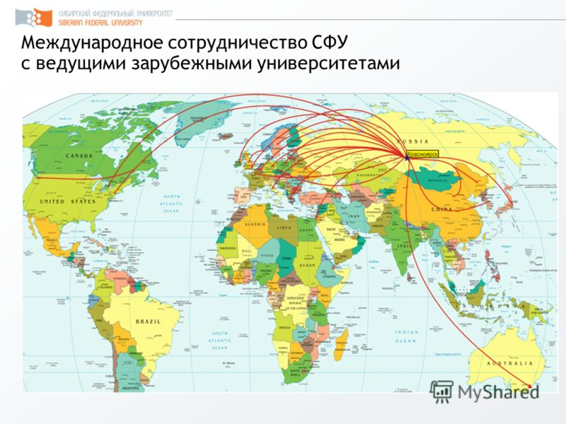 Международное сотрудничество СФУ с ведущими зарубежными университетами