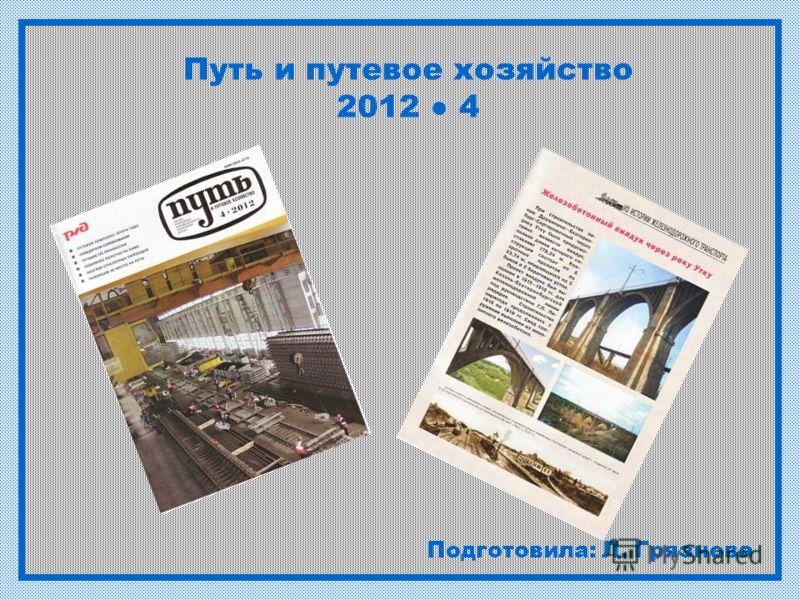 Путь и путевое хозяйство 2012 4 Подготовила: Л. Грязнова