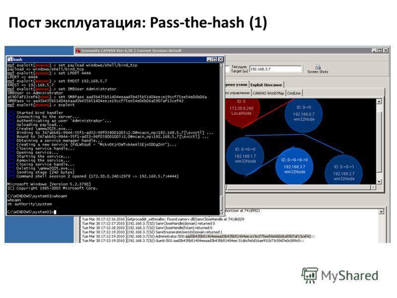 Пост эксплуатация: Pass-the-hash (1)