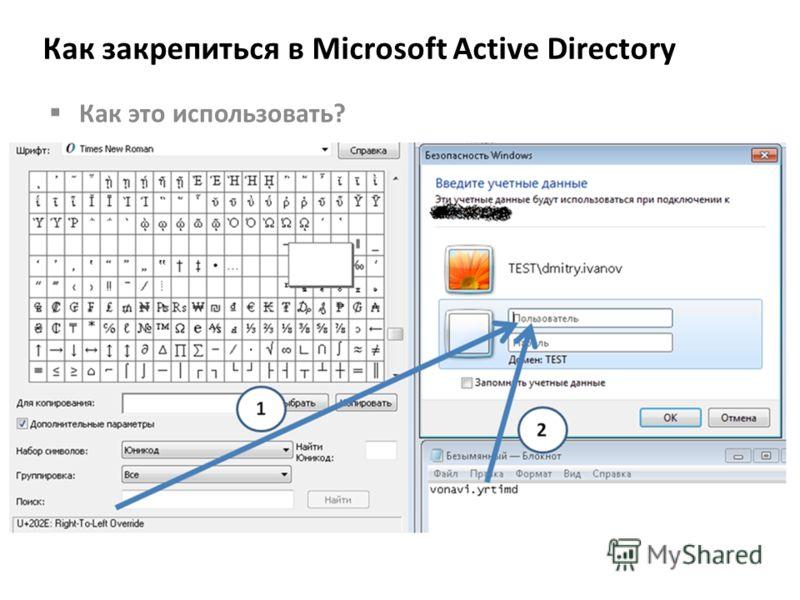 Как закрепиться в Microsoft Active Directory Как это использовать?