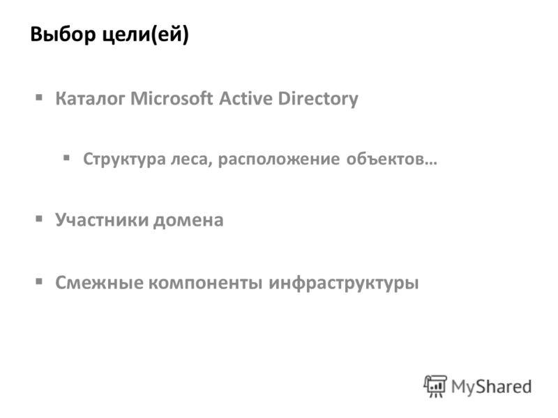 Выбор цели(ей) Каталог Microsoft Active Directory Структура леса, расположение объектов… Участники домена Смежные компоненты инфраструктуры