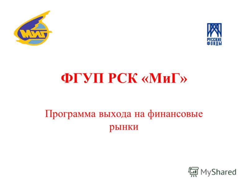 ФГУП РСК «МиГ» Программа выхода на финансовые рынки
