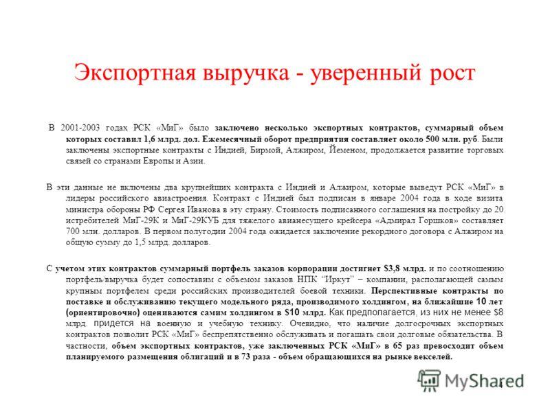 4 Экспортная выручка - уверенный рост В 2001-2003 годах РСК «МиГ» было заключено несколько экспортных контрактов, суммарный объем которых составил 1,6 млрд. дол. Ежемесячный оборот предприятия составляет около 500 млн. руб. Были заключены экспортные