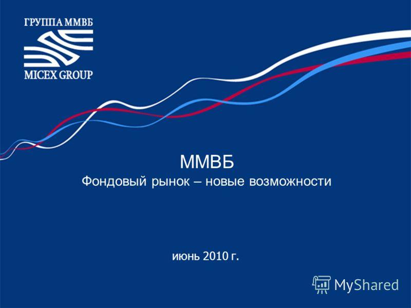 ММВБ Фондовый рынок – новые возможности июнь 2010 г.