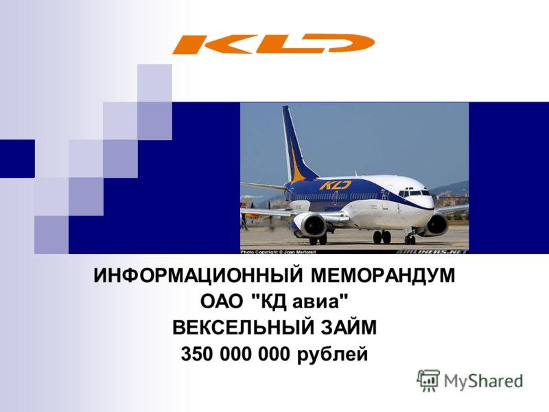 ИНФОРМАЦИОННЫЙ МЕМОРАНДУМ ОАО КД авиа ВЕКСЕЛЬНЫЙ ЗАЙМ 350 000 000 рублей