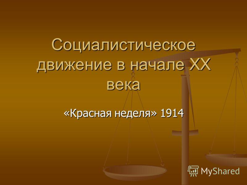 Социалистическое движение в начале XX века «Красная неделя» 1914