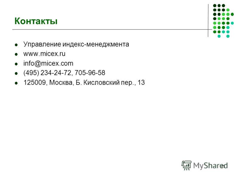 25 Контакты Управление индекс-менеджмента www.micex.ru info@micex.com (495) 234-24-72, 705-96-58 125009, Москва, Б. Кисловский пер., 13