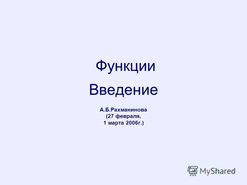 Функции Введение А.Б.Рахманинова (27 февраля, 1 марта 2006г.)