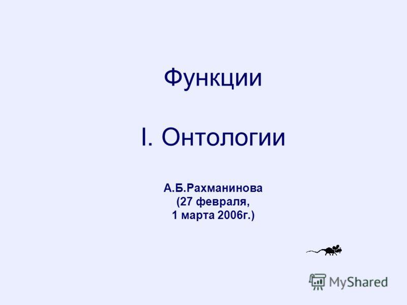 Функции I. Онтологии А.Б.Рахманинова (27 февраля, 1 марта 2006г.)