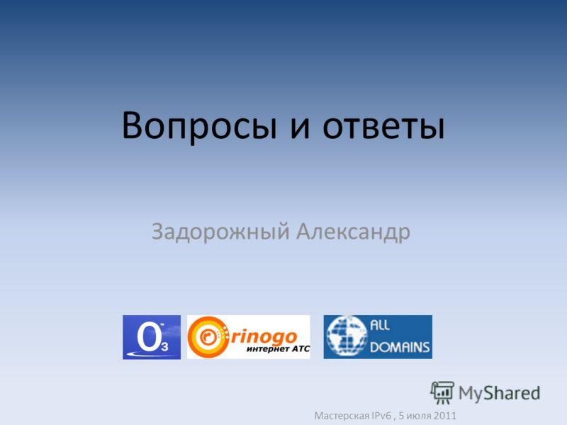 Вопросы и ответы Мастерская IPv6, 5 июля 2011
