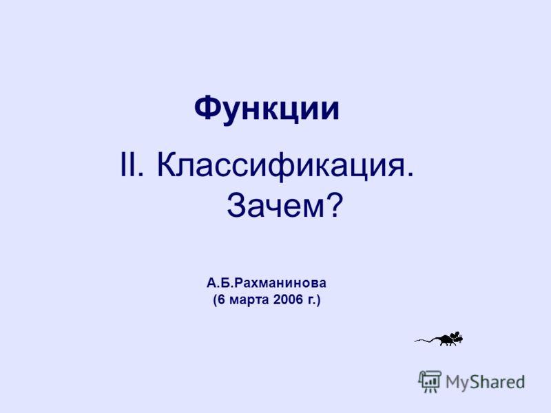 Функции II. Классификация. Зачем? А.Б.Рахманинова (6 марта 2006 г.)