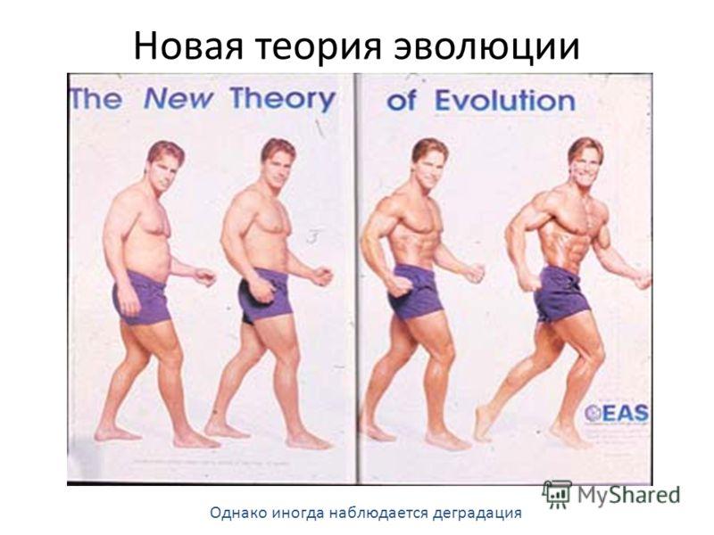 Новая теория эволюции Однако иногда наблюдается деградация