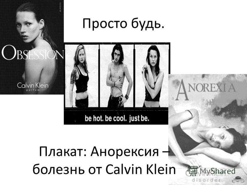 Просто будь. Плакат: Анорексия – болезнь от Calvin Klein