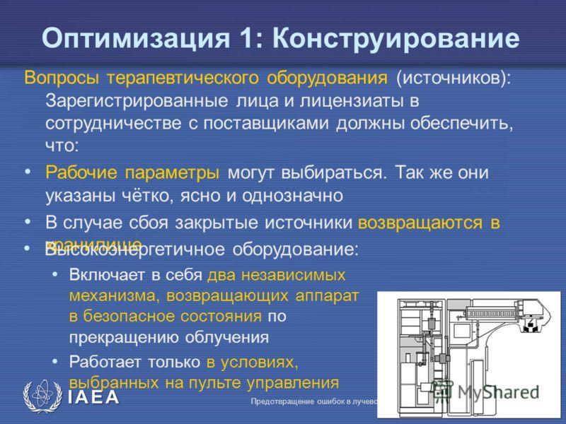 IAEA Предотвращение ошибок в лучевой терапии20 Вопросы терапевтического оборудования (источников): Зарегистрированные лица и лицензиаты в сотрудничестве с поставщиками должны обеспечить, что: Рабочие параметры могут выбираться. Так же они указаны чёт