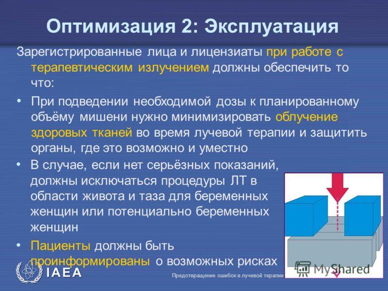 IAEA Предотвращение ошибок в лучевой терапии24 Зарегистрированные лица и лицензиаты при работе с терапевтическим излучением должны обеспечить то что: При подведении необходимой дозы к планированному объёму мишени нужно минимизировать облучение здоров