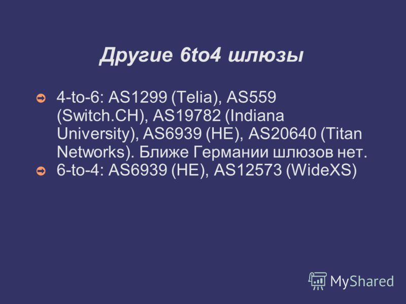 Другие 6to4 шлюзы 4-to-6: AS1299 (Telia), AS559 (Switch.CH), AS19782 (Indiana University), AS6939 (HE), AS20640 (Titan Networks). Ближе Германии шлюзов нет. 6-to-4: AS6939 (HE), AS12573 (WideXS)