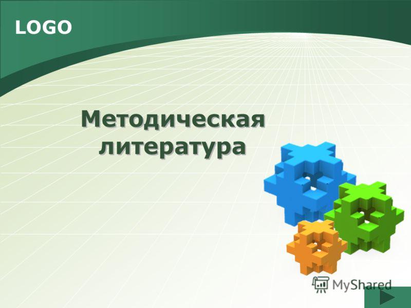 LOGO Методическая литература